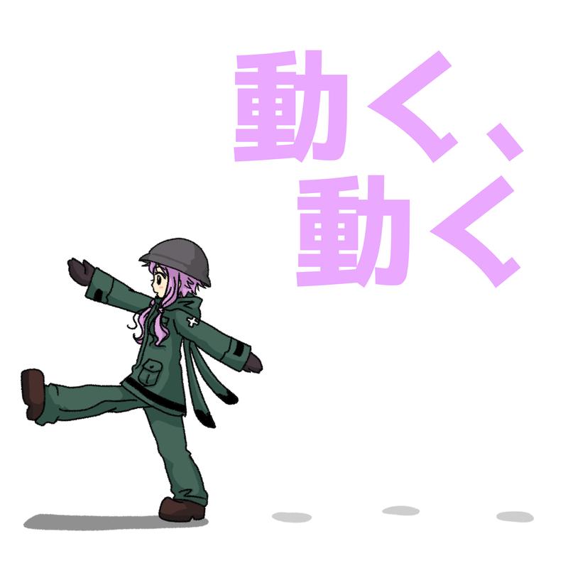 動く、動く (Cover Ver.)