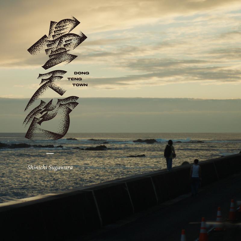 ドンテンタウン (Original Sound Track)