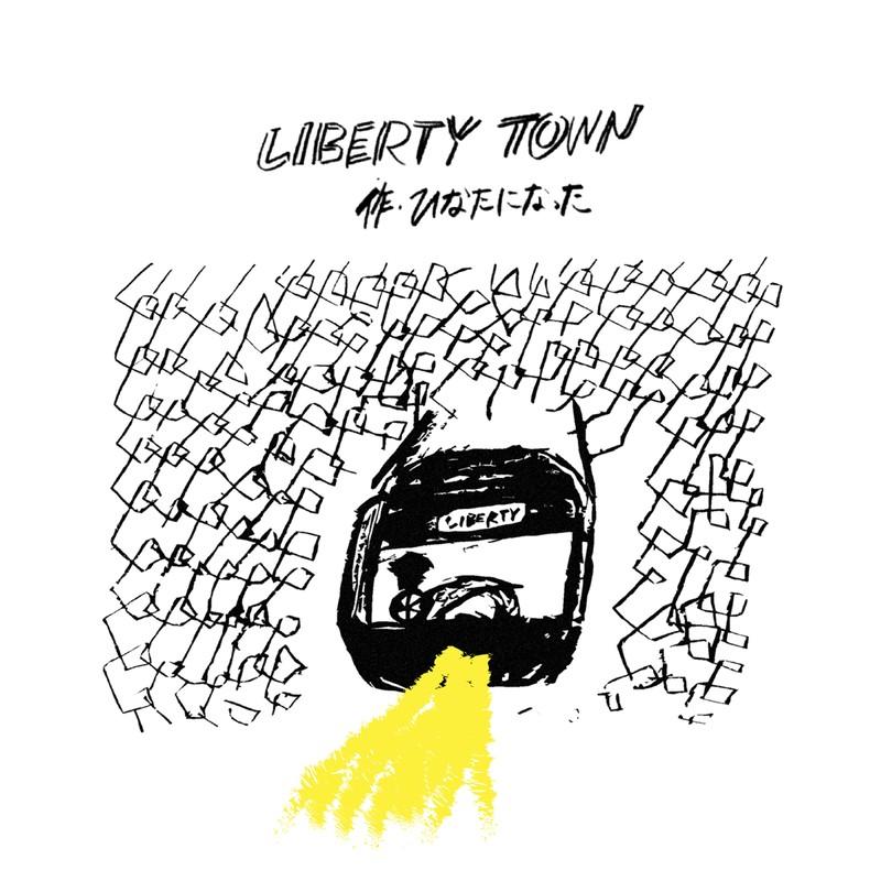 LIBERTY TOWN