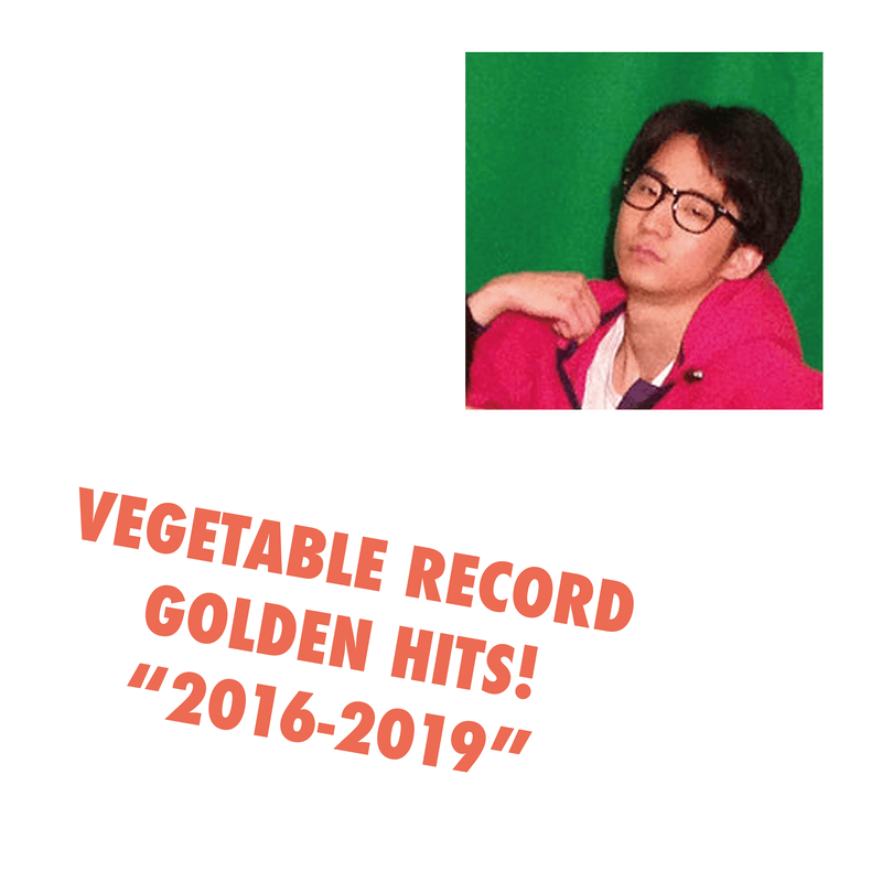 """VEGETABLE RECORD GOLDEN HITS! """"2016-2019"""""""
