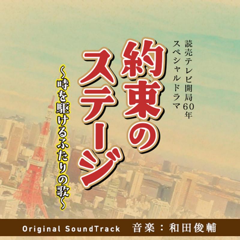 読売テレビ開局60年スペシャルドラマ「約束のステージ 時を駆けるふたりの歌」オリジナル・サウンドトラック