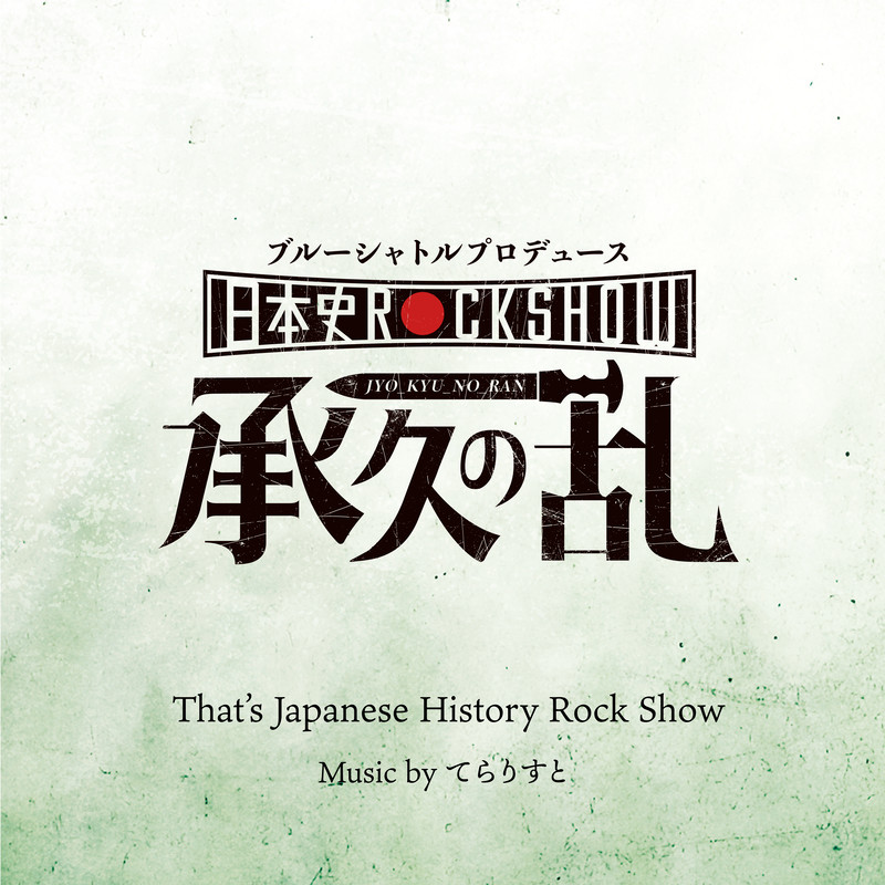 That's Japanese History Rock Show