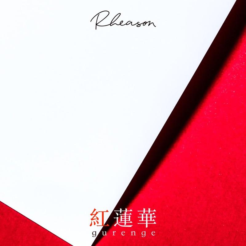 紅蓮華 (Cover)