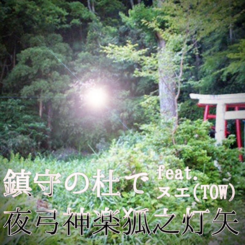 鎮守の杜で (feat. ヌエ)