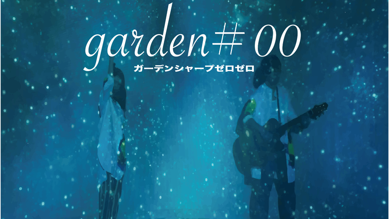 garden#00