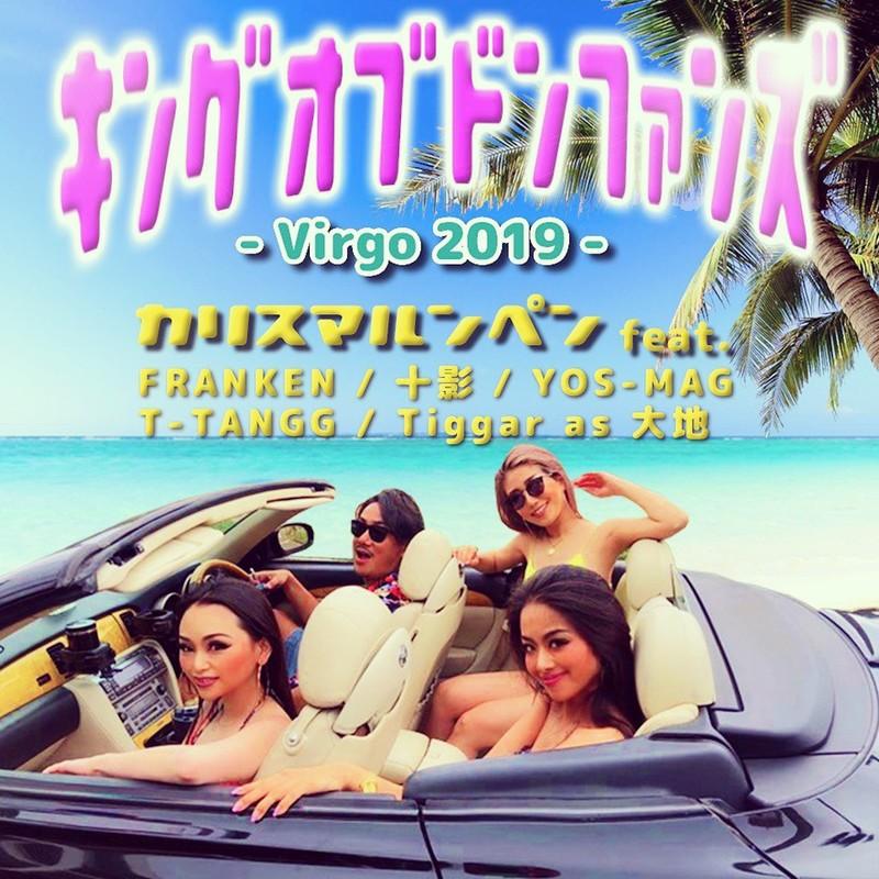 キング・オブ・ドンファンズ 〜VIRGO2019〜 (feat. FRANKEN, 十影, YOS-MAG, Tiggar as 大地 & T-TANGG)