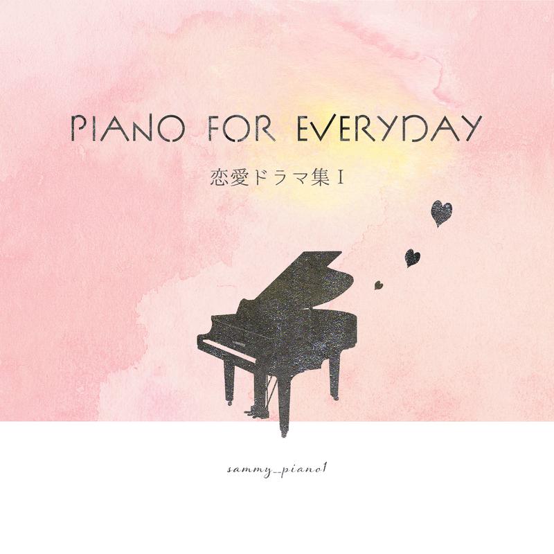 Piano for everyday - 恋愛ドラマ集 Ⅰ -