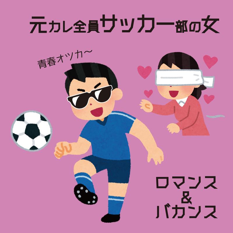 元カレ全員サッカー部の女