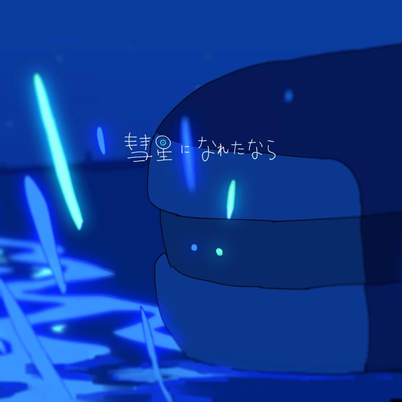 彗星になれたなら (VOCALOID ver)