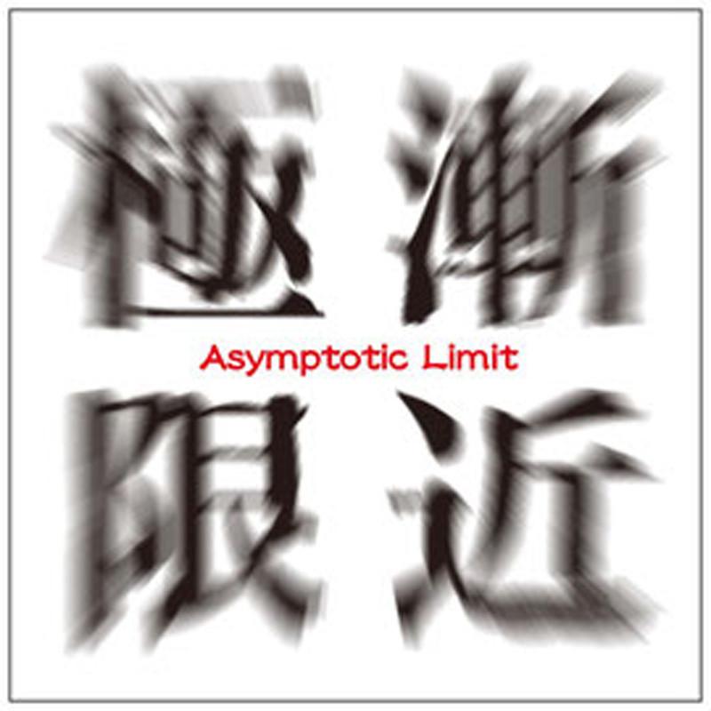 Asymptotic Limit 〜 漸近極限 〜 (feat. 尾上祐一)