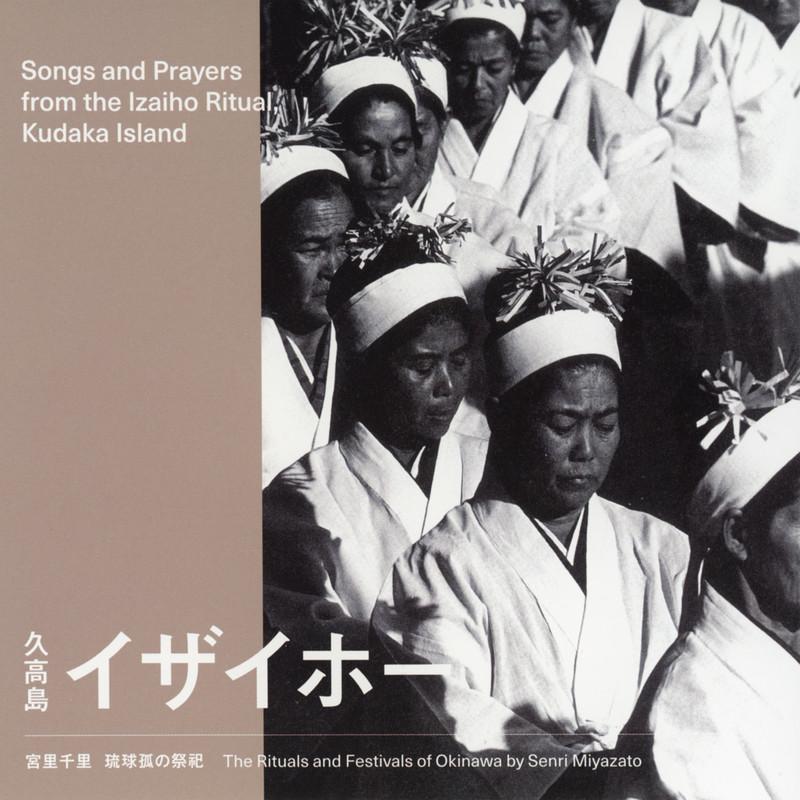 琉球弧の祭祀 - 久高島イザイホー