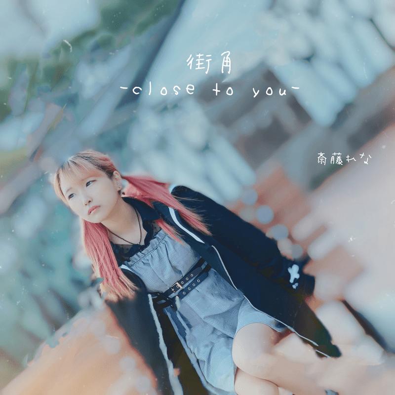 街角 -close to you-