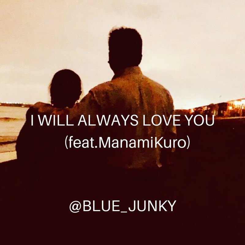 I WILL ALWAYS LOVE YOU (feat. ManamiKuro)
