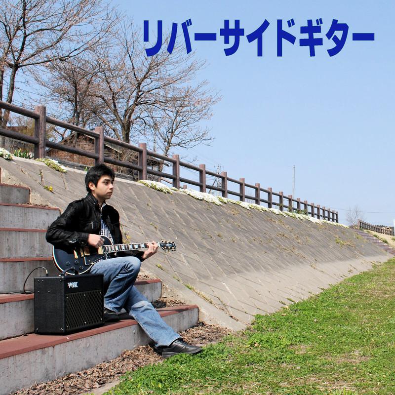 リバーサイドギター