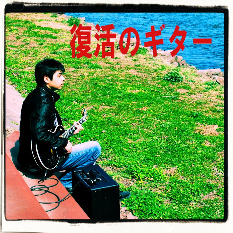 復活のギター