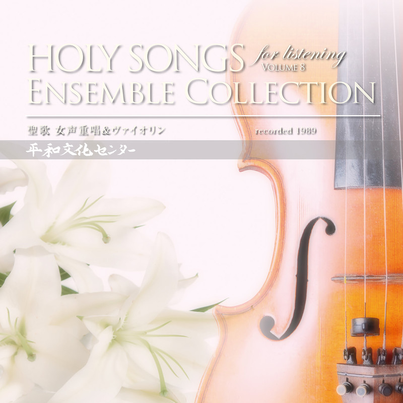 HOLY SONGS for listening vol.8 ENSEMBLE COLLECTION Ⅰ