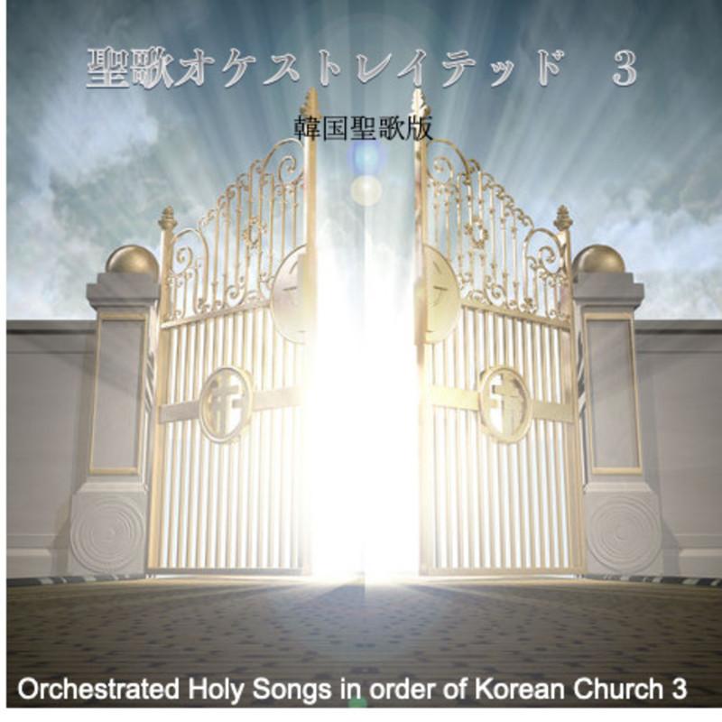 聖歌 オケストレイテッド(韓国教会)3