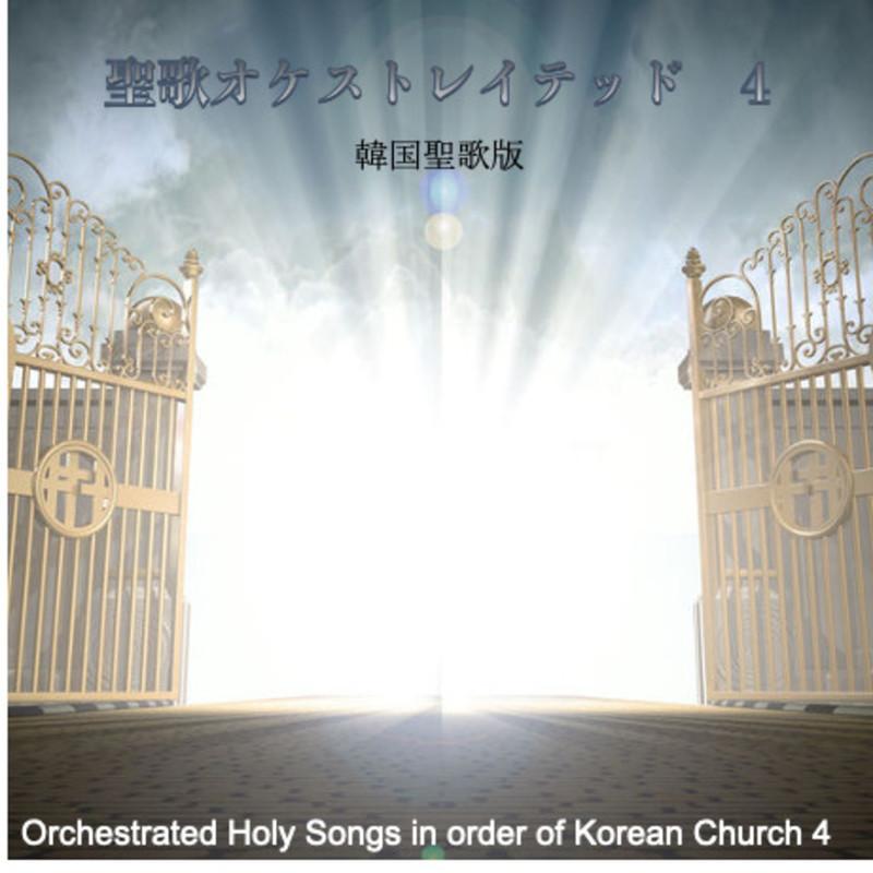 聖歌 オケストレイテッド(韓国教会)4