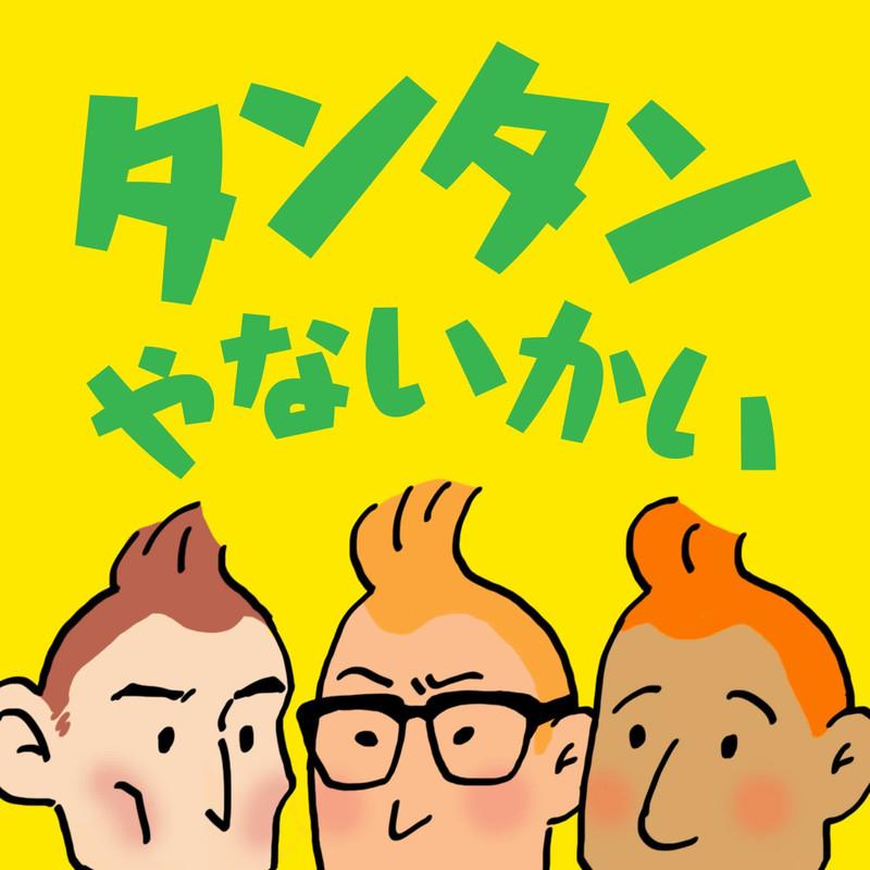 タンタンやないかい (DJ K Remix)