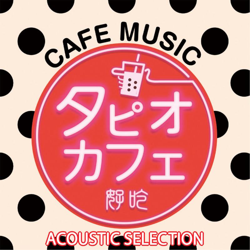 タピオカフェ -ACOUSTIC SELECTION-