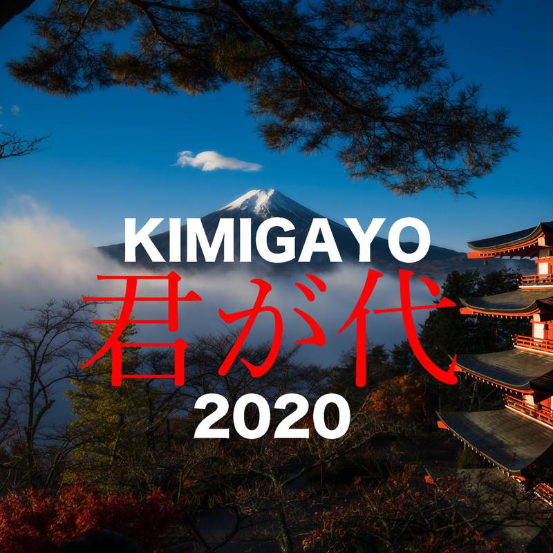 君が代 2020