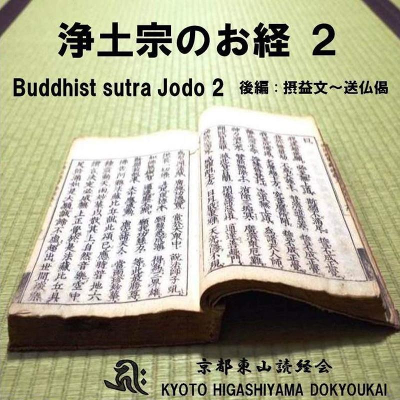 浄土宗のお経 2 (後編 : 摂益文~送仏偈)