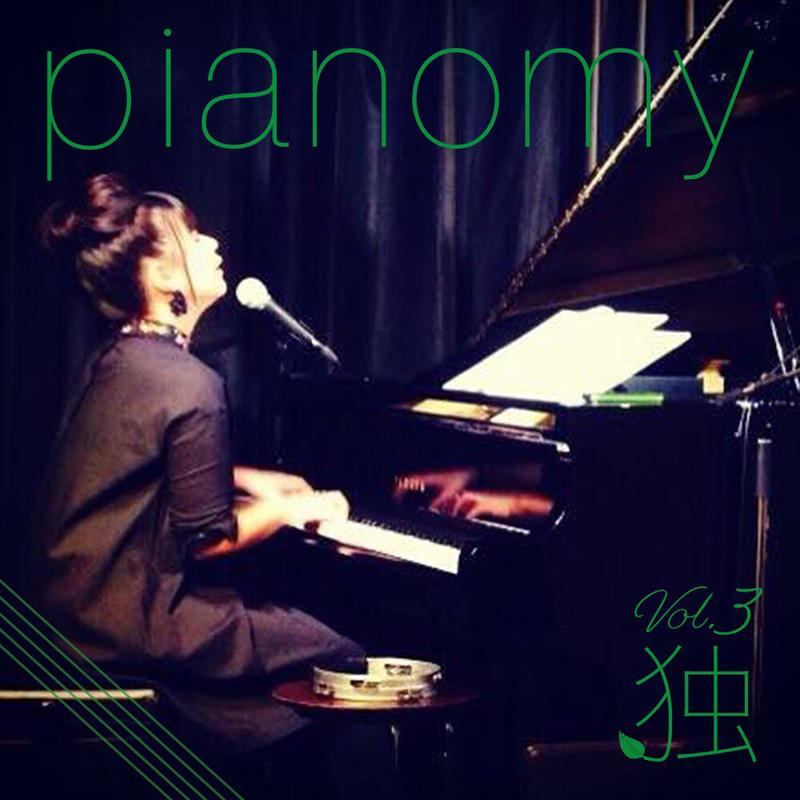pianomy vol.3 「独」