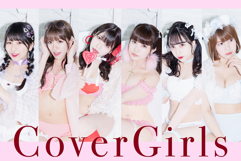 新生CoverGirls