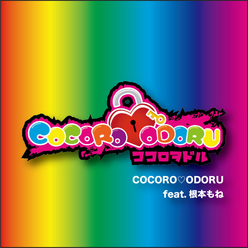 ココロヲドル (feat. 根本もね)