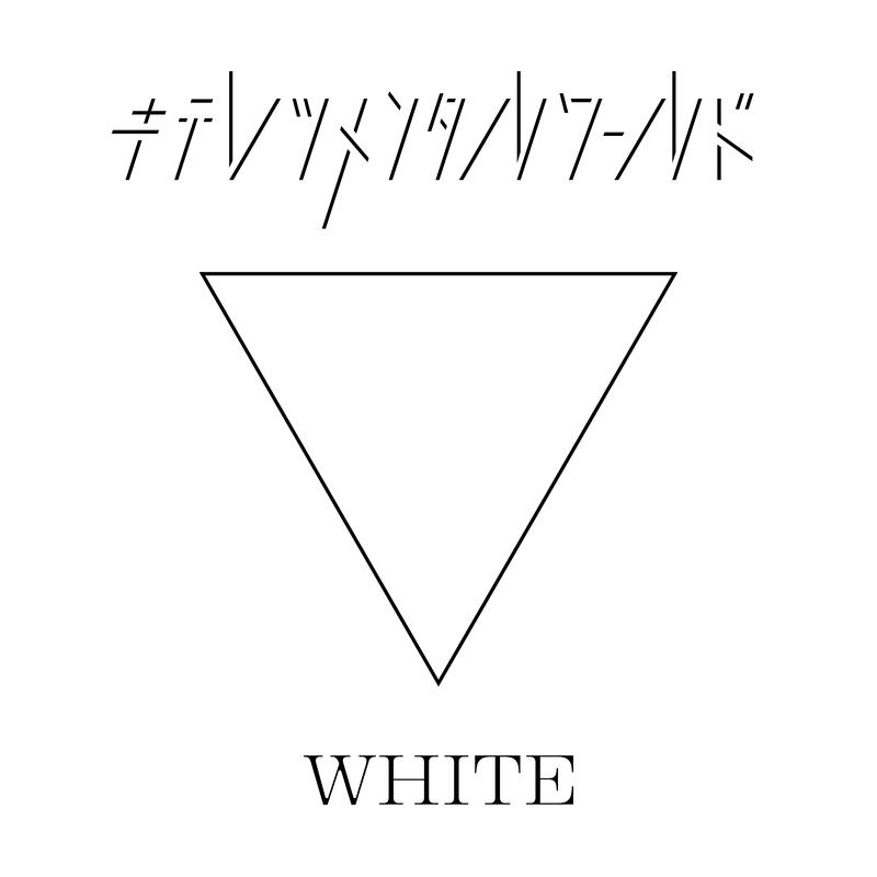 キテレツメンタルワールド WHITE