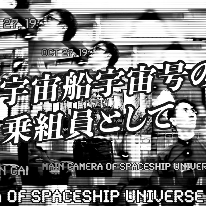 宇宙船宇宙号の乗組員として