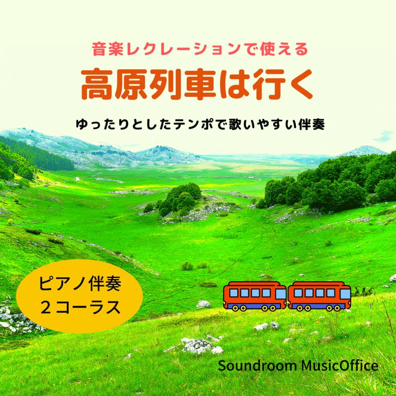 高原列車は行く