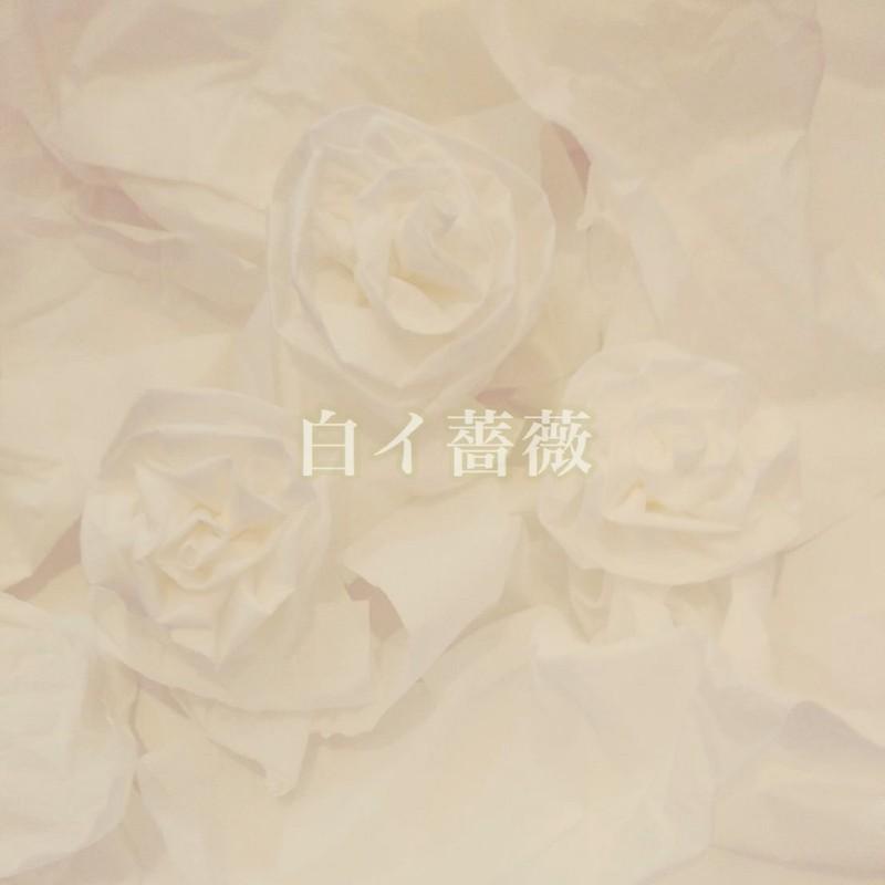 白イ薔薇 (feat. 森山 瑞樹)
