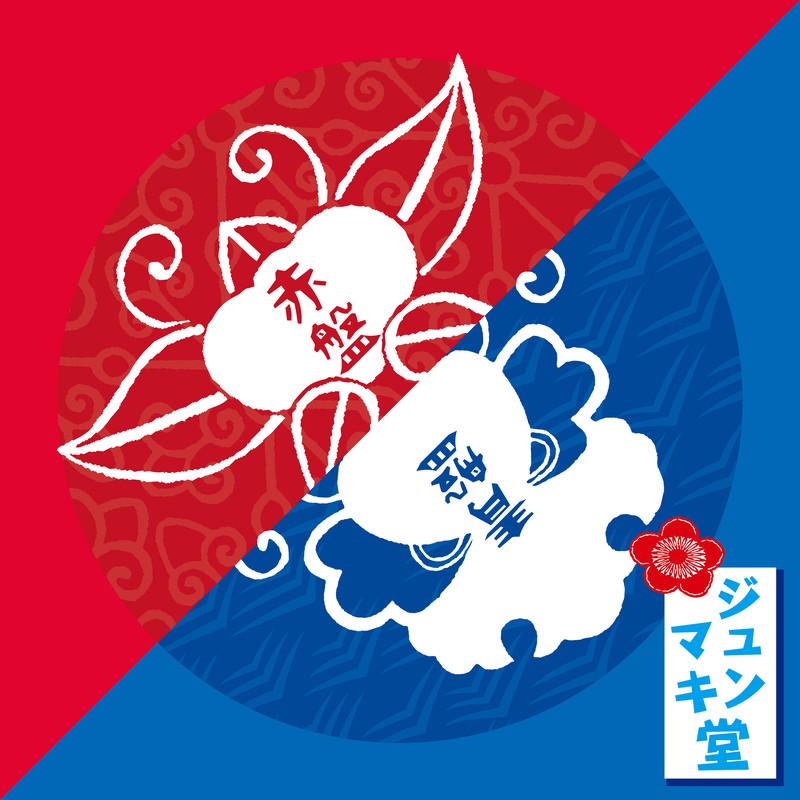 ジュンマキ堂の赤盤青盤