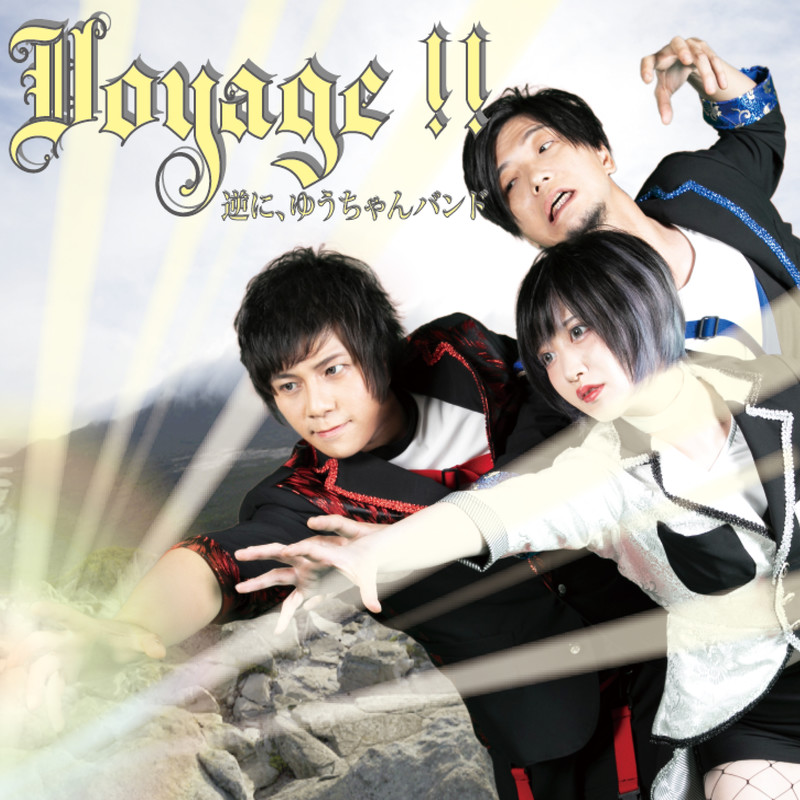 Voyage !!