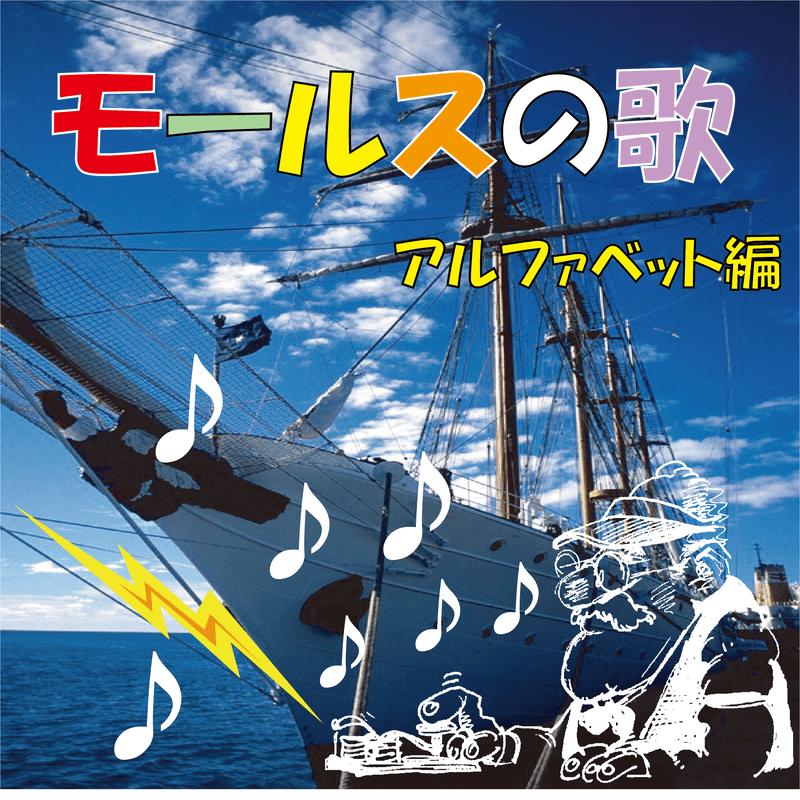 モールスの歌 アルファベット編 (feat. SEIJI)