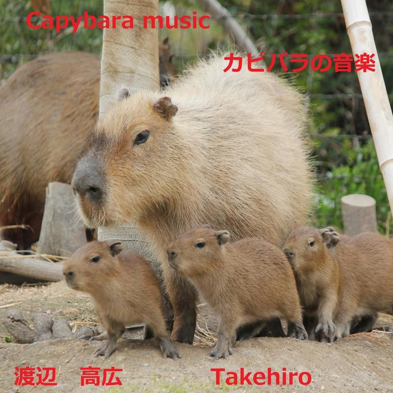カピバラの音楽