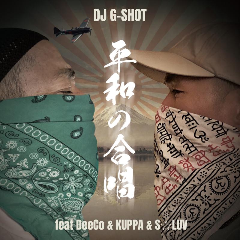 平和の合唱 (feat. DeeCo, KUPPA & S☆LUV)