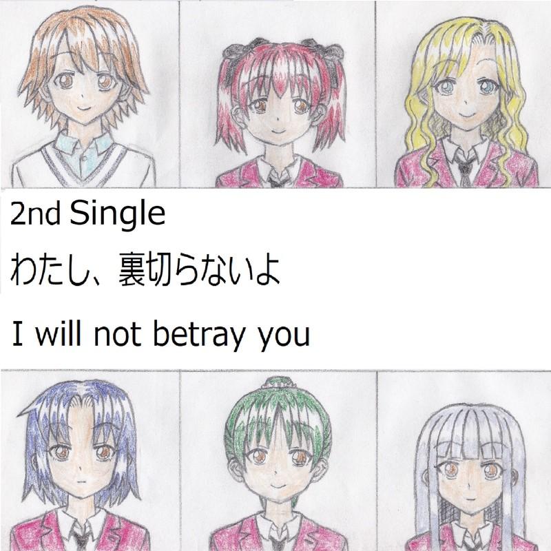 わたし、裏切らないよ (feat. VY1V4)