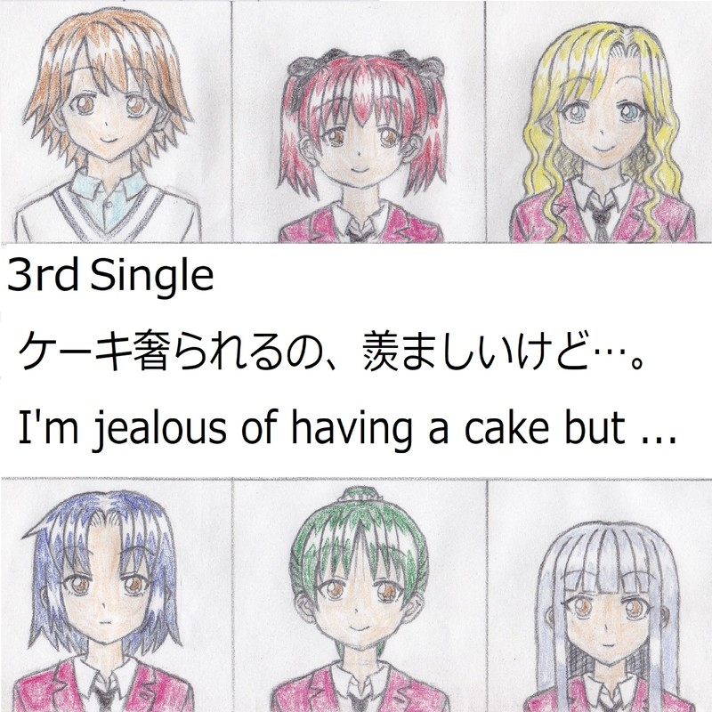 ケーキ奢られるの、羨ましいけど…。 (feat. VY1V4)