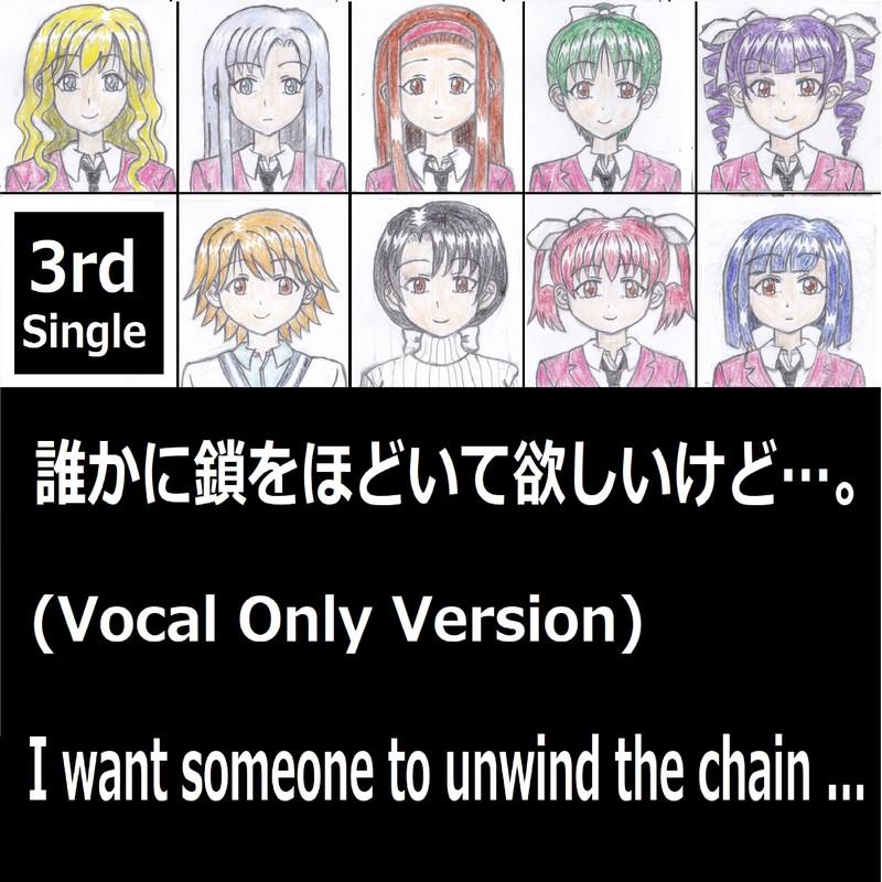 誰かに鎖をほどいて欲しいけど…。 (Vocal Only Version) [feat. VY1V4]