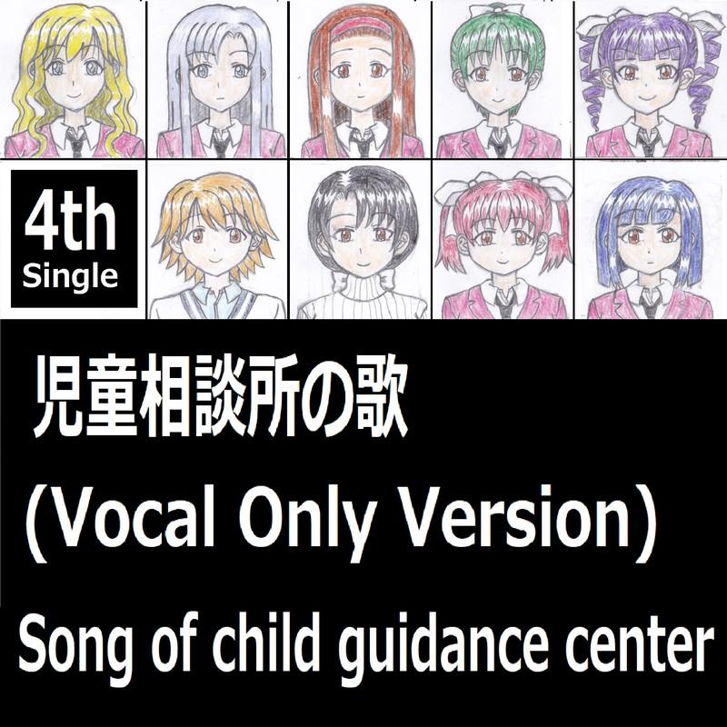 児童相談所の歌 (Vocal Only Version) [feat. VY1V4]