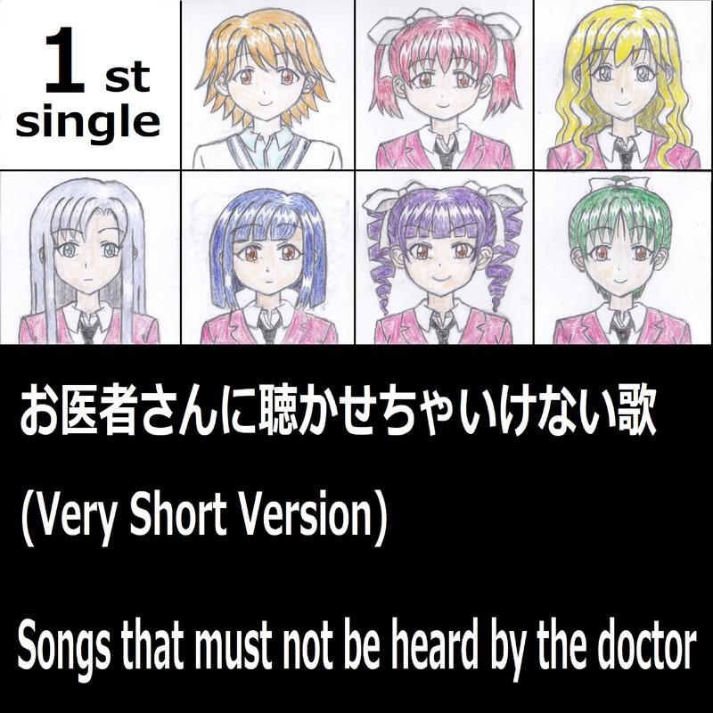 お医者さんに聴かせちゃいけない歌 (Very Short Version) [feat. VY1V4]