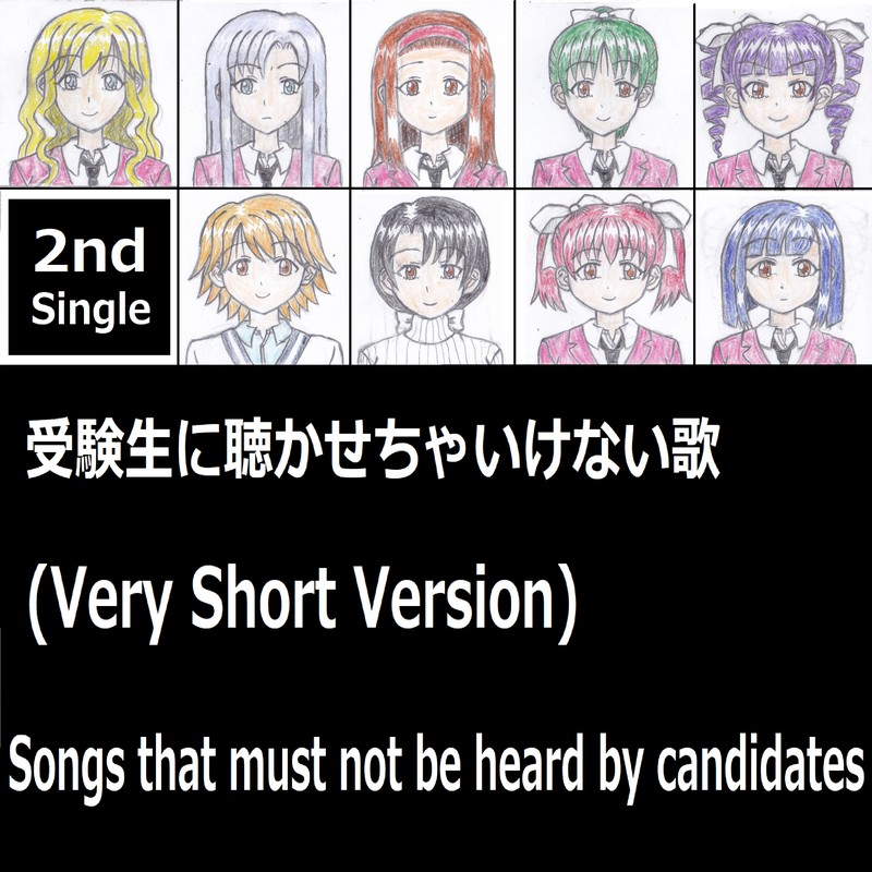 Songs that must not be heard by candidates (Very Short Version) [feat. VY1V4]