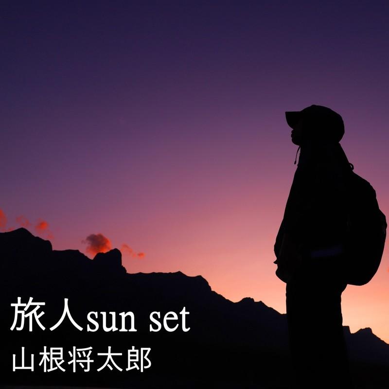 旅人sun set
