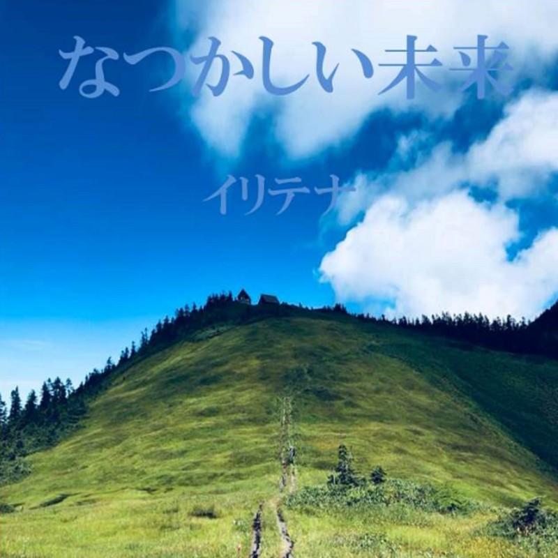 なつかしい未来 (remix)