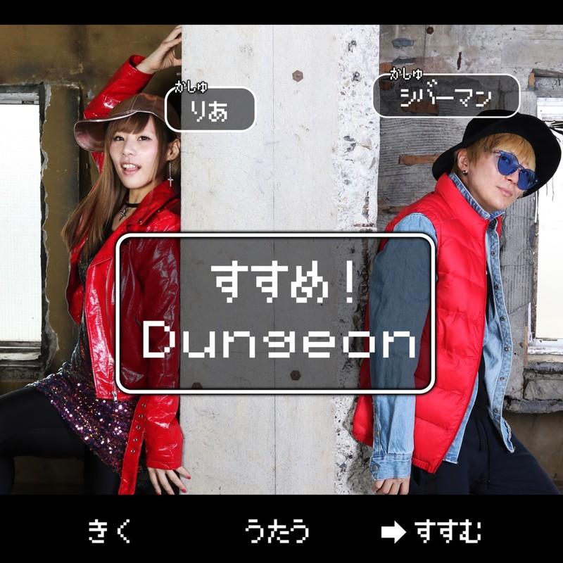 すすめ!Dungeon (feat. 柴村隆介)