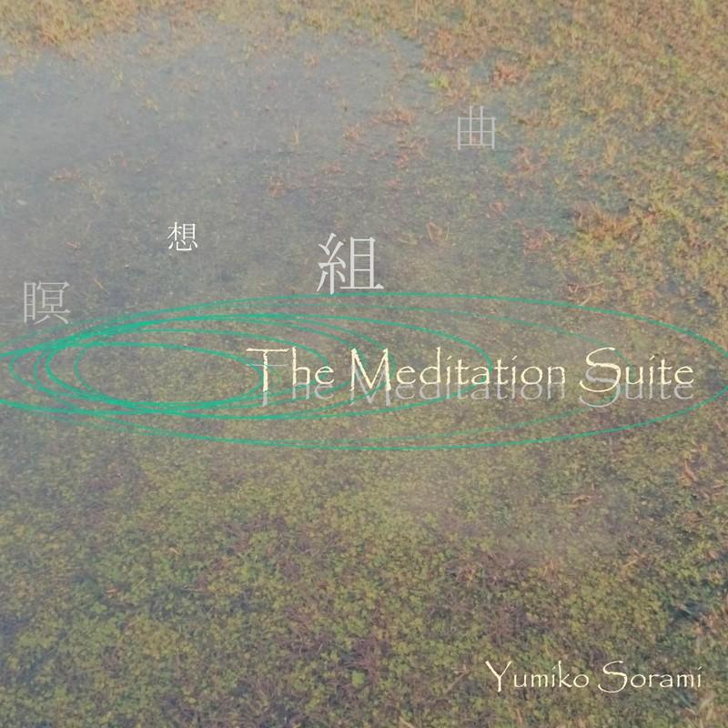 The Meditation Suite 瞑想組曲