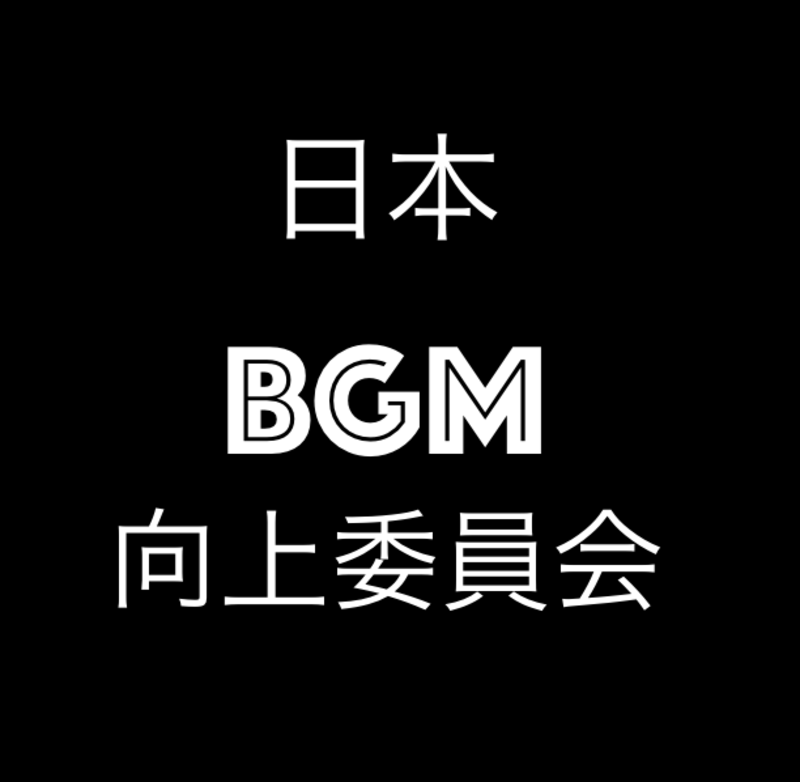 日本BGM向上委員会