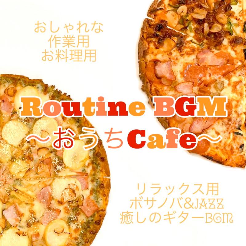 Routine BGM 〜おうちCafe〜 おしゃれな作業用 お料理用 リラックス用 ボサノバ&Jazz 癒しのギターBGM